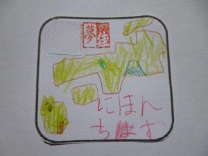 日本に2ヶ所 (確定申告時に税務署で知った我が家のルーツ)