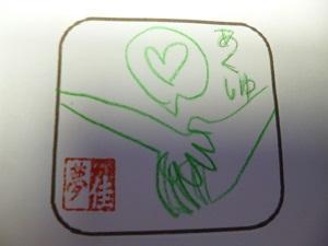 """人差し指で """"ちょこちょこ"""" (親しみの表し方の一つです ウン)"""