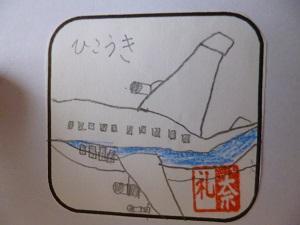 キィー バタバタバタ (東西冷戦時代の東の旅客機とは)