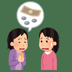 お金と名前の意外な関係?