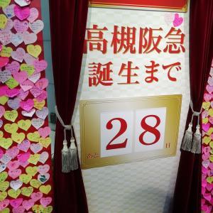 高槻阪急誕生まであと28日