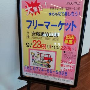 フリーマーケットin安満遺跡公園 9月23日(月・祝)