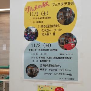 グルメの秋 フェスタデ芥川 11月2日3日