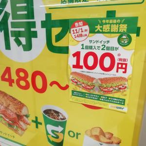 サブウェイのサンドイッチが2個目100円♪11月1日限定
