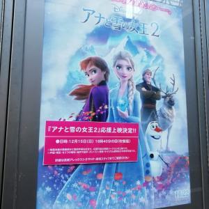 アナと雪の女王2応援上映会 特別バージョンの上映がある!