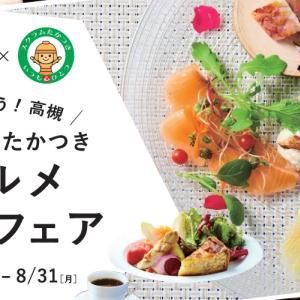 1,000円分の食事券が500円♪オープンたかつきグルメ応援フェア 2020年7月1日~8月31日