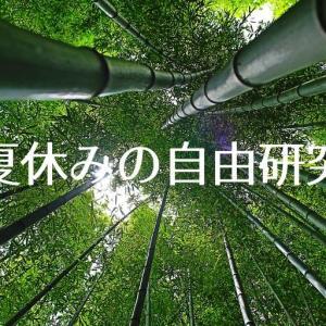 【夏休み自由研究】竹でっぽう作りinクロスパル 2020年8月10日