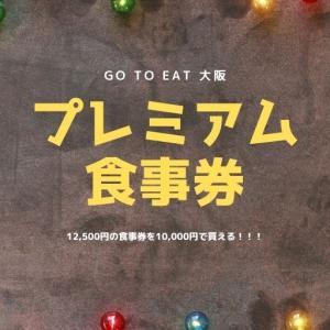 Go To Eat 大阪キャンペーン プレミアム食事券 12,500円を10,000円で販売♪