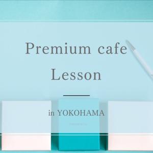 【12/1開催】Premium cafe Lesson@横浜 開催のご案内