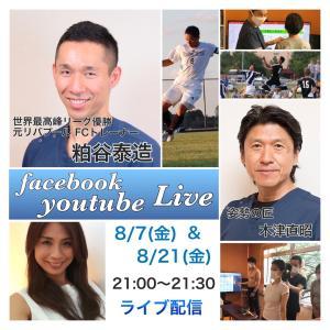 今晩21時よりFacebook&YouTubeライブ配信します!