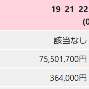 ロト6予想無料次回!7/20(月)の当選確率上げるデータ!