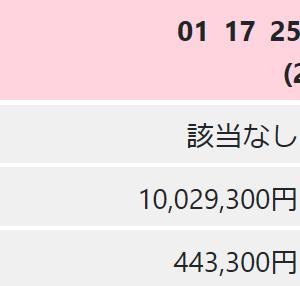 ロト6予想無料次回!7/27日(月)の当選確率上げるデータ!