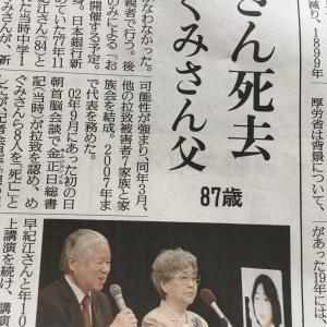 横田滋さん死去