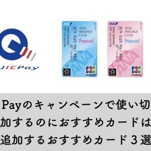 QUIC Payのキャンペーンを使い切ったら追加するのにおすすめカードは?キャッシュバックキャンペーンを狙って追加するおすすめカード3選