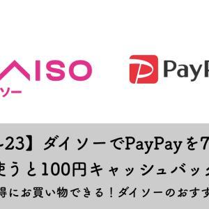 【12/17~23】ダイソーでPayPayを700円以上使うと100円キャッシュバック ダイソーでお得にお買い物できる!ダイソーのおすすめ商品を紹介
