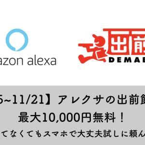 【11/15~11/21】アレクサの出前館注文で最大10,000円無料!アレクサ持ってなくてもスマホで大丈夫試しに頼んで見ましょう