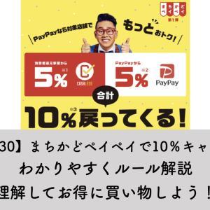 【10/1~11/30】まちかどペイペイで10%キャッシュバック わかりやすくルール解説 理解してお得に買い物しよう!