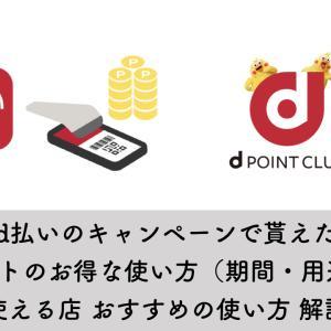 d払いのキャンペーンで貰えたdポイントのお得な使い方(期間・用途限定)使える店 おすすめの使い方 解説
