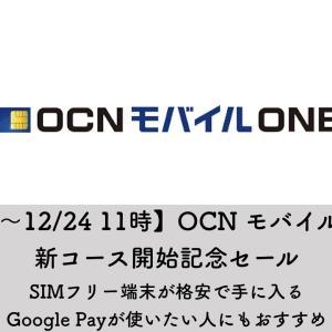 【11/20~12/24 11時】OCN モバイル ONEで新コース開始記念セール SIMフリー端末が格安で手に入る Google  Payが使いたい人にもおすすめ