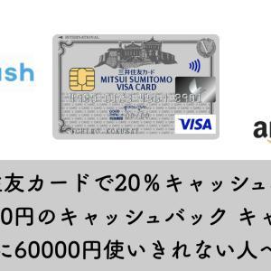 三井住友カードで20%キャッシュバック 最大12000円のキャッシュバック キャンペーン 期間中に60000円使いきれない人への提案