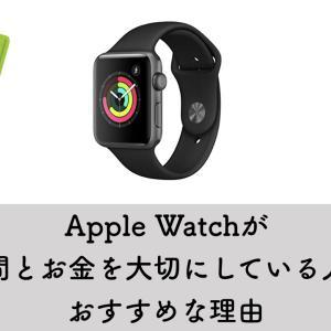 Apple Watchが時間とお金を大切にしている人におすすめな理由