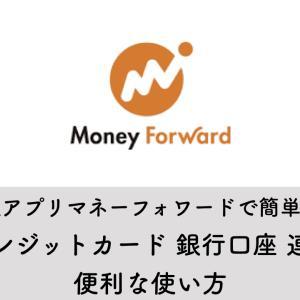 家計簿管理アプリマネーフォワードで簡単システム化 クレジットカード 銀行口座 連携 便利な使い方