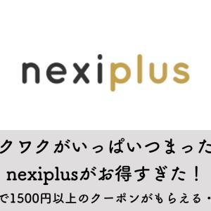 お得とワクワクがいっぱいつまったサービスnexiplusがお得すぎた!初回登録だけで1500円以上のクーポンがもらえる・解約方法追記