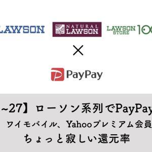【1/21~27】ローソン系列でPayPay払いでソフトバック、ワイモバイル、Yahooプレミアム会員なら10%還元 ちょっと寂しい還元率
