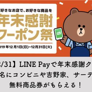 【12/1~12/31】LINE Payで年末感謝クーポン祭り先着400万名にコンビニや吉野家、サーティーワンで無料商品券がもらえる!