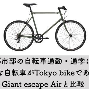 初心者や女性必見!都市部の自転車通勤・通学におすすめなクロスバイクがTokyo bikeである理由・Giant escape Airと比較