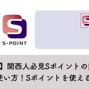 【保存版】関西人必見Sポイントの貯め方!お得な使い方!Sポイントを使えるお店!