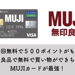 毎年2回無料で500ポイントがもらえる 無印良品で無料で買い物ができちゃう MUJIカードが最強!