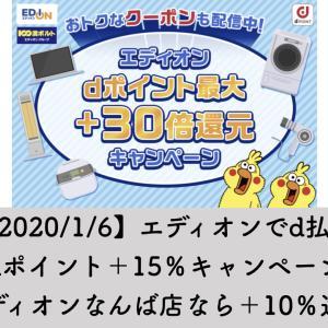 【12/2~2020/1/6】エディオンでd払いするとdポイント+15%キャンペーン さらにエディオンなんば店なら+10%還元!!!