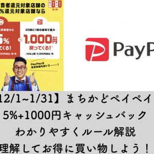【12/1~1/31】まちかどペイペイで5%+1000円キャッシュバック わかりやすくルール解説 理解してお得に買い物しよう!