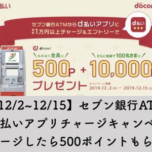 【12/2~12/15】セブン銀行ATM × d払いアプリチャージキャンペーン チャージしたら500ポイントもらえる お得な使い方も提案!