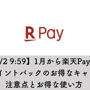 【1/1〜3/2 9:59】1月から楽天Payの全店舗で5%ポイントバックのお得なキャンペーン 注意点とお得な使い方