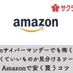 【保存版】Amazonサイバーマンデーでも怖くない!どれが安くていいものか見分けるツール2選!Amazonのセール時におすすめ Amazonで安く買うコツ