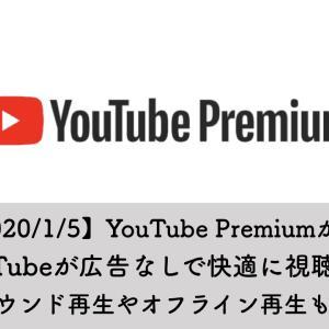 【12/6~2020/1/5】YouTube Premiumが3ヶ月無料 YouTubeが広告なしで快適に視聴可能 バックグラウンド再生やオフライン再生もできて便利