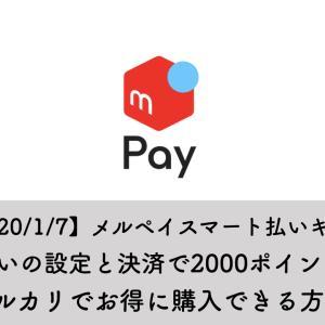 【12/3〜2020/1/7】メルペイスマート払いキャンペーン  スマート払いの設定と決済で2000ポイントもらえる メルカリでお得に購入できる方法