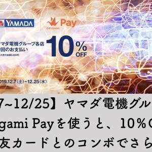 【12/7~12/25】ヤマダ電機グループでOrigami Payを使うと、10%OFF 三井住友カードとのコンボでさらに輝く