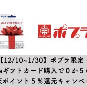 【12/10~1/30】ポプラ限定・バニラVisaギフトカード購入で0か5のつく日は楽天ポイント5%還元キャンペーン