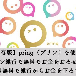 【保存版】Pring(プリン)を使えばセブン銀行で無料でお金をおろせる!手数料無料で銀行からお金を下ろす方法