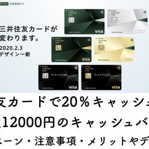 【2/3〜】三井住友カードで20%キャッシュバック 最大12000円のキャッシュバック キャンペーン・注意事項・メリットやデメリット