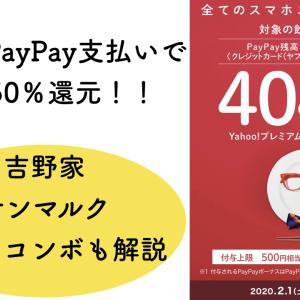 【2/1〜2/29】飲食店PayPay支払いで最大50%還元!!吉野家・サンマルク・はなまるうどんなどでお得に食べる方法
