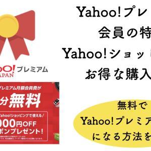 【保存版】Yahoo!プレミアム会員の特典やYahoo!ショッピングのお得な購入方法・無料でYahoo!プレミアム会員になる方法を解説