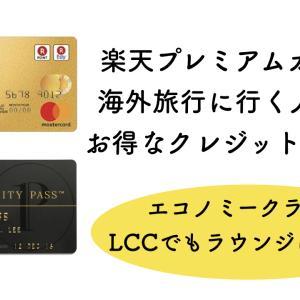【保存版】楽天プレミアムカードは海外旅行に行く人必見のお得なクレジットカード!エコノミークラスやLCCでもラウンジに入れる楽天プレミアムカードは最強!