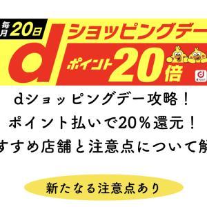 【1/20】dショッピングデー攻略!ポイント払いで20%還元!おすすめ店舗と注意点について解説 新たなる注意点あり