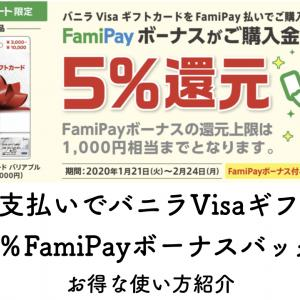 【1/21~2/24】FamiPay支払いでバニラVisaギフトカードが5%FamiPayボーナスバック・お得な使い方も紹介