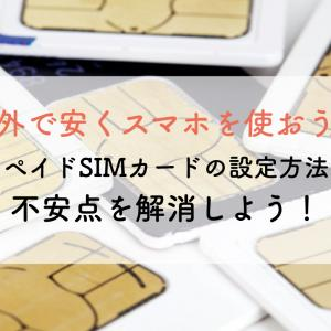 海外で安くスマホを使おう!海外のプリペイドSIMカードの設定方法のあれこれ 不安点を解消しよう!