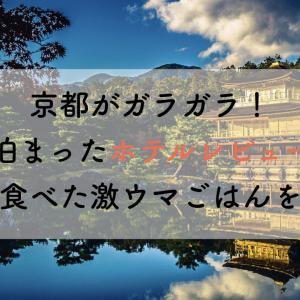 京都がガラガラ!泊まったホテルレビュー ・京都で食べた激ウマごはんを食レポ